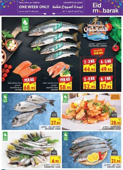 خصومات عيد الفطر في Carrefour مأكولات بحرية